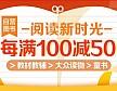 【返利专享】京东尚学季 阅读新时光 每满100减50;大额券满400减50、满200减25