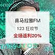 123知识狂欢节 全场返20% 再领5折券下单更划算~