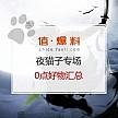 夜猫子专场丨0点好物汇总 京东年货节放券;百亿补贴回归