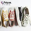 FEI YUE 飞跃 DF/1-8231 中性帆布鞋