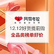 12.12好货提前购 全品类榜单好价 Macbook低至5999元/乐高定金20抵200元起
