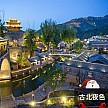 北京密云古北水镇温泉/金隅凤山温泉滑雪2天1晚跟团游