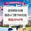 踏青出游去长隆,看完你才知道该怎么玩 酒店+门票798元起,再返30%F币