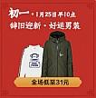 促销活动:唯品会 x 男装专场 春节不打烊 3折封顶 25日大年初一早10点,低至31元