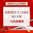 新券更新!招商银行APP × 12306