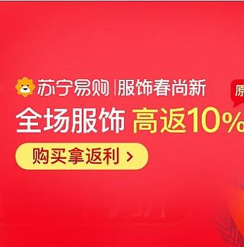 苏宁易购:服饰春尚新,全场服饰高返10%