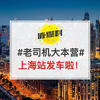 【剁手聊天室·第50话】上海老司机群要揭幕啦