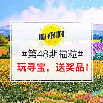 【福粒第48期】2017双11,倒计时!