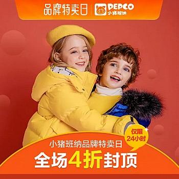 15日10点:PEPCO 小猪班纳 品牌特卖日