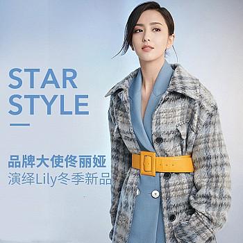 Lily 丽丽商务时装 年终特卖