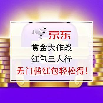 薅羊毛!双十二暖暖节 赏金大作战+红包三人行