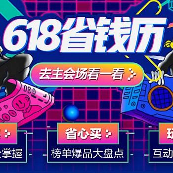 京东618,怎么买才叫能省会花?
