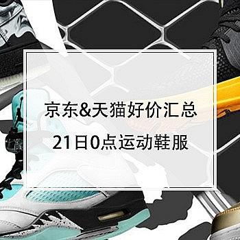 18-21日0点、双11预售:运动鞋服好价汇总