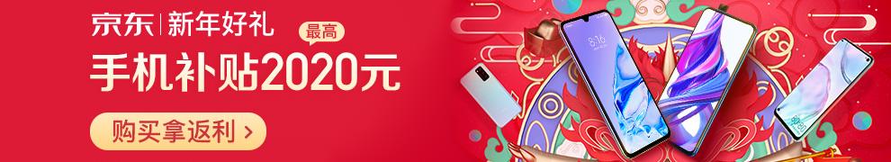京东手机-新年好礼