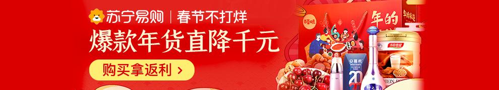 苏宁春节不打烊