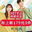 18日0点:HSTYLE 韩都衣舍 精选男女装秋季上新 全场1件3折,179元3件