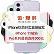 现货开卖直接破发:iPhone 11破5k,Pro系列也降价! 全渠道购买攻略一篇包圆~